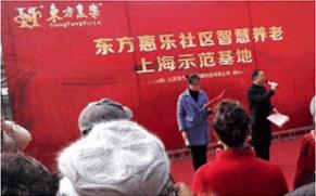 东方惠乐控股集团