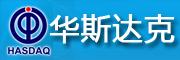华斯达克金融控股集团