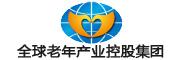 全球老年产业控股集团