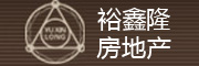 裕鑫隆房地产集团